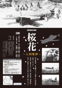 桜花ポスター